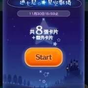[遊戲] Tsum Tsum 解任務 - Disney Star Theater 迪士尼星空劇場