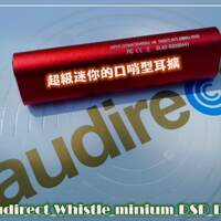 【超級迷你的口哨型耳擴】 Audirect Whistle 讓您原聲音樂戴著走~