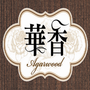 華香蔬食餐廳
