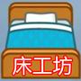 床工坊-桃園床墊