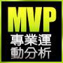 MVP運動分析網
