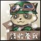 創作者 asdzxc87926 的頭像