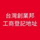 創作者 台灣創業邦工 的頭像