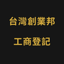 台灣創業邦工