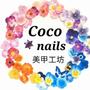 ♡ Coco nails ♡