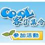 cool7days123
