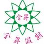 全昇旅遊服務中心