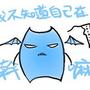 藍色的大魔王