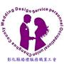 婚禮服務職業工會