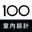 100室內設計 圖像
