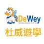 杜威省錢遊學專家