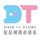 創作者 DT髮品網路直營店 的頭像