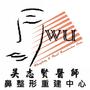 Dr.Wu 吳志賢醫師