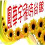鳳華宇飛時尚館