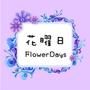 花曜日FlowerDays