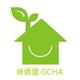 創作者 綠適居GCHASSOC 的頭像
