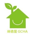 綠適居GCHASSOC