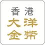 香港大洋金幣