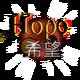 創作者 hope 的頭像