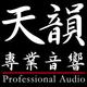 創作者 天韻專業音響 的頭像