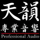 天韻專業音響 圖像