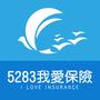 5283我愛保險網