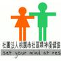 社區精神復健協會