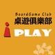 創作者 i-PLAY桌遊俱樂部 的頭像