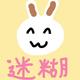 創作者 迷糊兔 的頭像