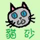 創作者 貓砂 的頭像
