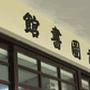 培风中学图书馆