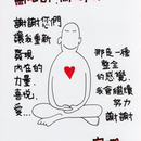 蘇老師瑜珈斷食營 圖像