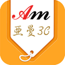 亞曼3C收購網 圖像