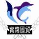 創作者 南實國貿系系學會 的頭像