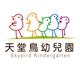創作者 新竹天堂鳥幼兒園 的頭像