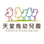 新竹天堂鳥幼兒園