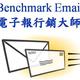 創作者 benchmarkemail 的頭像