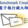 benchmarkemail