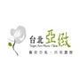 台北亞緻整形診所