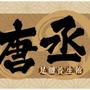 tang22730505
