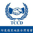 TCCD德里台灣商會 圖像