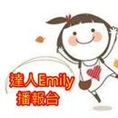 達人Emily 圖像