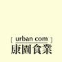 康園食業urbancom