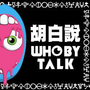 胡白說WhoByTalk