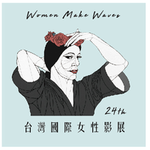 2017女性影展