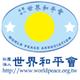 創作者 世界和平會 的頭像