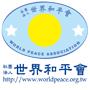 世界和平會