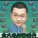 台大名師鄭喬丹 圖像