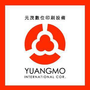 元茂國際yuangmo